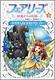 フェアリーズ妖精たちの冒険  4 ホタルと青い月のクローバー