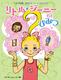 リトル・ジーニーのひみつ 『ランプの精 リトル・ジーニー』ファンブック