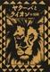 ヤクーバとライオン(2)信頼