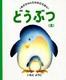 あかちゃんのためのえほん(3)どうぶつ(3)