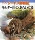 絵本版 シートン動物記 キルダー川のあらいぐま