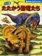 ミニ版たたかう恐竜たち(3点セット)