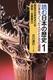 読む日本の歴史 1 日本をつくった人びとと文化遺産  原始の日本をさぐる 〔原始〜古墳時代〕