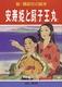 安寿姫と厨子王丸