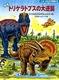 ミニ版 恐竜トリケラトプスの大逆襲