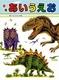 ミニ版 恐竜あいうえお