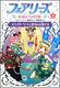 フェアリーズ妖精たちの冒険5  スパイダーワートと俳句のお姫さま