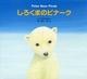 ���낭�܂̃s�i�[�N Polar Bear Pinak
