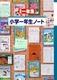 小学一年生ノート