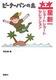 星新一ショートショートセレクション(11) ピーターパンの島