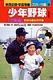 学習漫画 スポーツ編 少年野球 守備編/野球の基本は守備