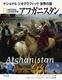 ナショナルジオグラフィック世界の国 アフガニスタン