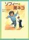 やりぬく女の子ソフィーの物語 (2) ソフィーと黒ネコ