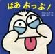 ミニしかけベビー  1 ばあ ぷっぷっ!