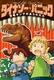 ダイナソー・パニック(1) 恐竜キングがあらわれた