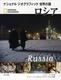 ナショナルジオグラフィック世界の国  ロシア