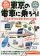 なるほどkids 東京の電車に乗ろう! JR・私鉄・地下鉄の電車と駅ものしり大図鑑