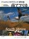ナショナルジオグラフィック世界の国 南アフリカ
