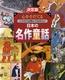 決定版 心をそだてる これだけは読んでおきたい 日本の名作童話