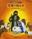 みんなの聖書絵本シリーズ 21 天使の知らせ〜クリスマス(2)
