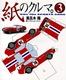 紙のクルマ。3 60/70年代のスポーツカー篇
