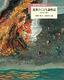 歴史を旅する絵本 近世のこども歳時記 村のくらしと祭り