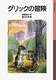 岩波少年文庫 45 グリックの冒険