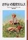 岩波少年文庫 105 さすらいの孤児ラスムス