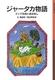 岩波少年文庫 139 ジャータカ物語 インドの古いおはなし
