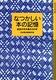 岩波少年文庫 901 なつかしい本の記憶 岩波少年文庫の50年