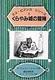 ミス・ビアンカシリーズ(1) くらやみ城の冒険