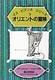 ミス・ビアンカシリーズ(5) オリエントの冒険