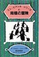 ミス・ビアンカシリーズ(6) 南極の冒険