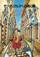 ミヒャエル・エンデの本 サンタ・クルスへの長い旅