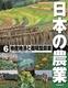 日本の農業 6 地産地消と循環型農業