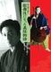 染五郎と読む歌舞伎になった義経物語
