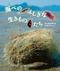 ちしきのぽけっと(2) 海べのふしぎな生きものたち