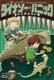 ダイナソー・パニック(3) まいごのよろい竜