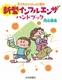 子どもといっしょに読む 新型インフルエンザハンドブック