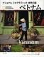 ナショナルジオグラフィック世界の国 ベトナム