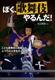 ぼく、歌舞伎やるんだ!〜こども歌舞伎に挑戦した、ふつうの小学生の一年〜