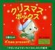 クリスマスBOX