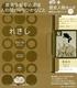 歴史人物カード+歴史人物プリント(プリ具 第6弾)