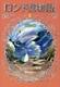 ロンド国物語 6 天空の城