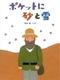 おはなしのたからばこワイド愛蔵版(19) ポケットに砂と雪