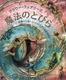 フラワー・フェアリーズ魔法のとびら 妖精の王国へとつづくとびらを見つけよう