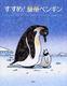 すすめ!皇帝ペンギン