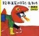 絵本画家の日記・長新太+講演会DVD