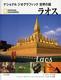 ナショナルジオグラフィック世界の国 ラオス