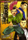 コミック版 日本の歴史(2) 戦国人物伝 豊臣秀吉